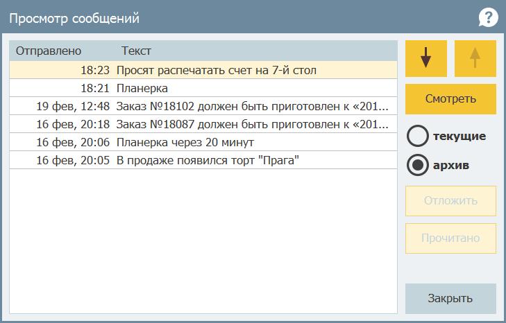 РестАрт. Система обмена сообщениями